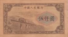 Chinese 1953 5000 Yuan Bank Note
