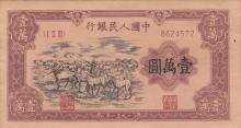 Chinese 1951 10000 Yuan Bank Note