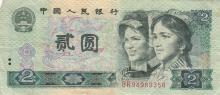 Chinese Four Bank Notes