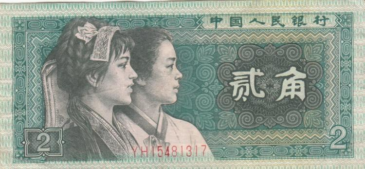 Chinese Eight Er Jiao Bank Note