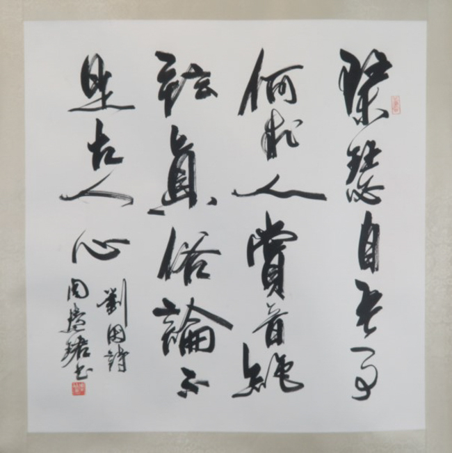 Calligraphy by Zhou Wei jun