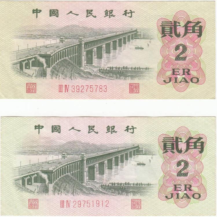Chinese Two Er Jico Bank Notes