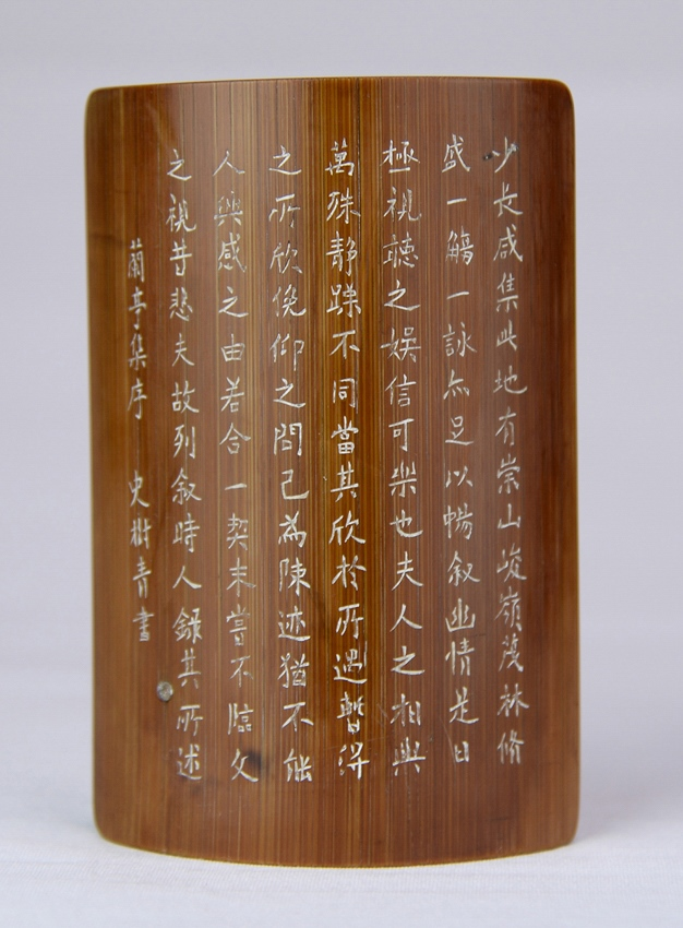A Bamboo Wrist band (Shi-Shuqing mark)