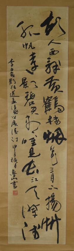 A calligraphic by lu shan