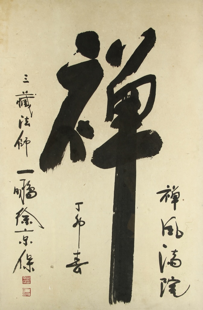 Chinese Framed Calligraphy