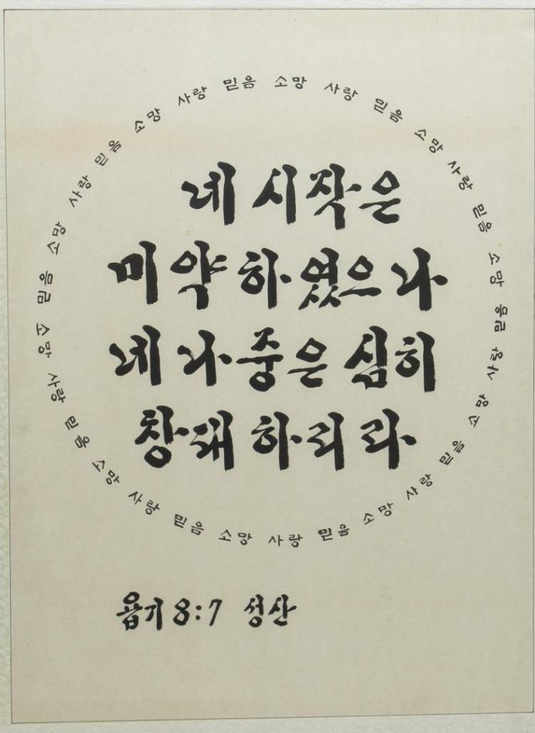 Korean Calligraphy- Ink on Paper
