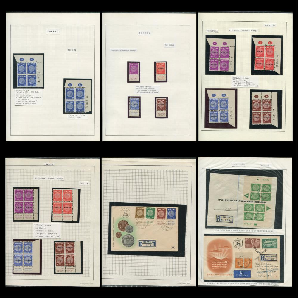 """Israel """"The Coins"""" Extensive Stamp Collection"""