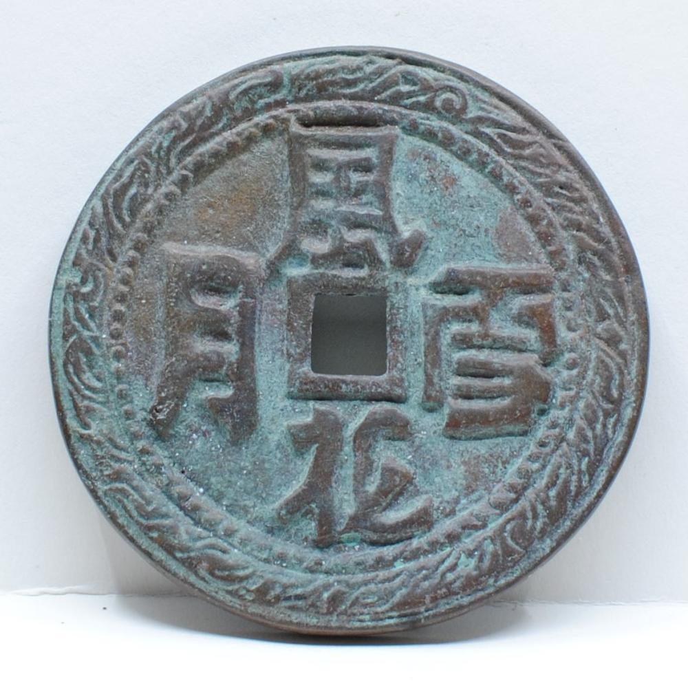 China Qing Dynasty 100 Cash Xian Feng