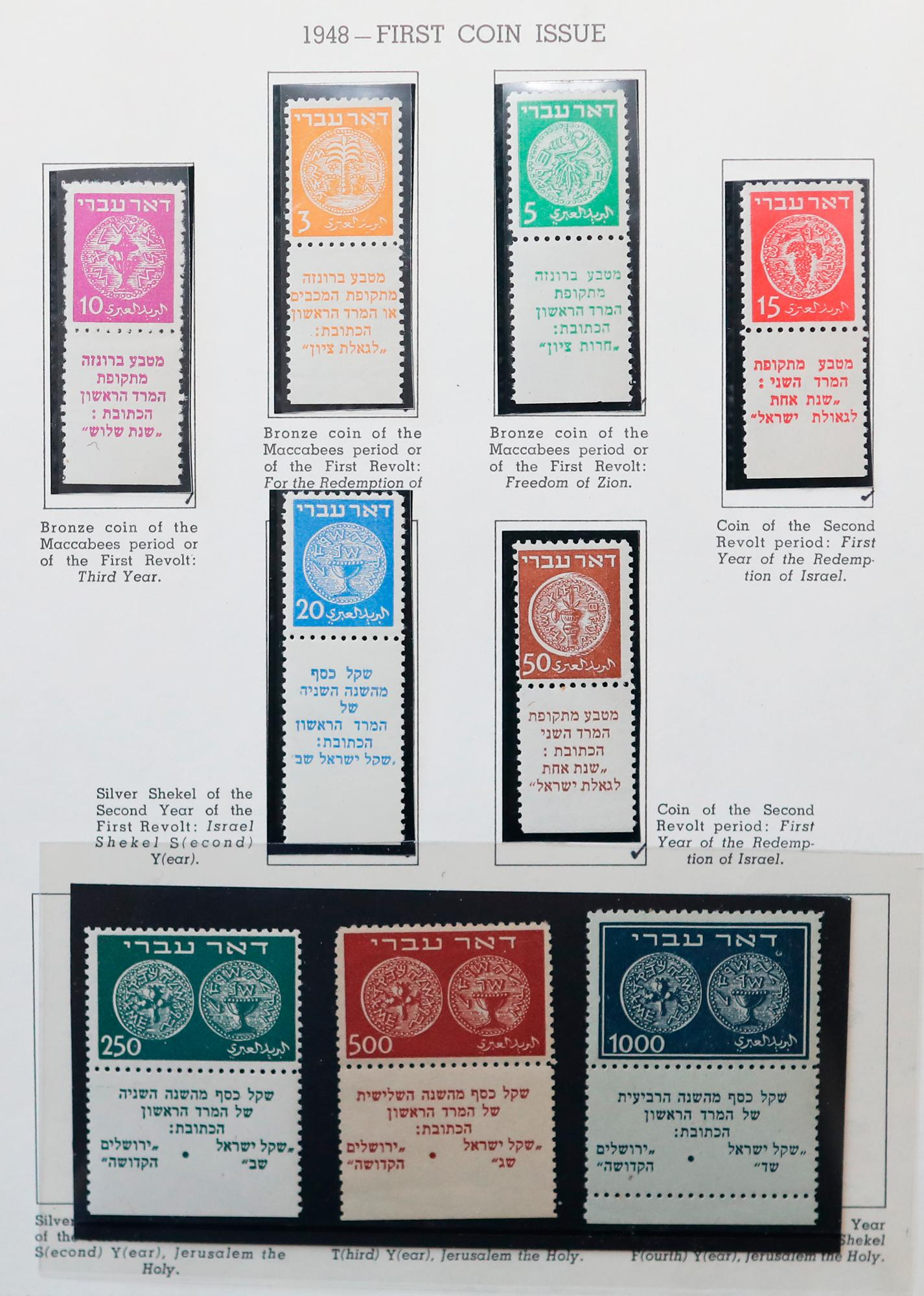 Israel Rare 1948 MNH Tabs Stamp Collection