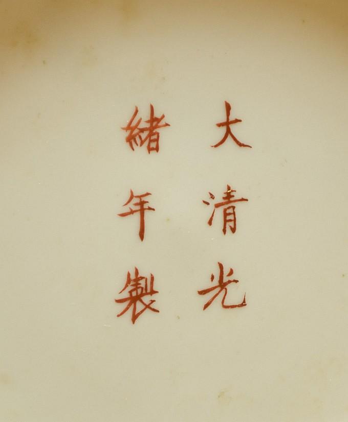 LARGE CHINESE FAMILLE ROSE PORCELAIN VASE, featuri