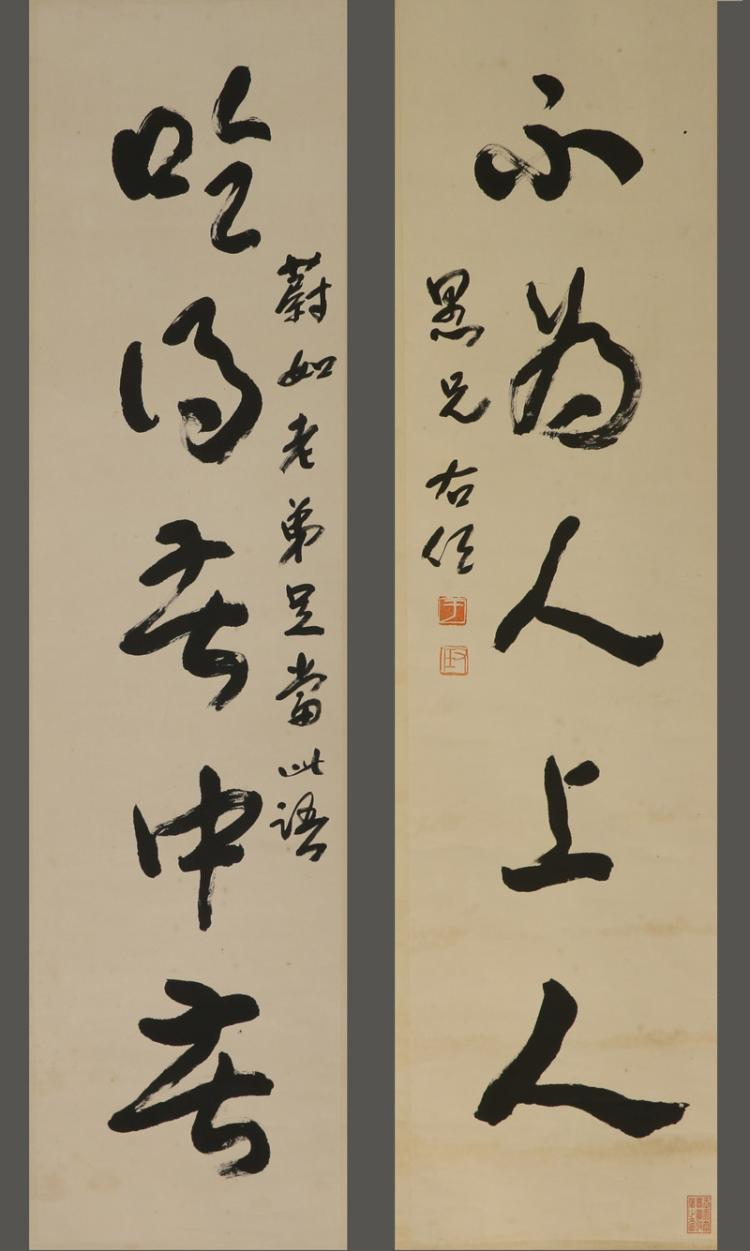 Pair Of Chinese Ink Calligraphy