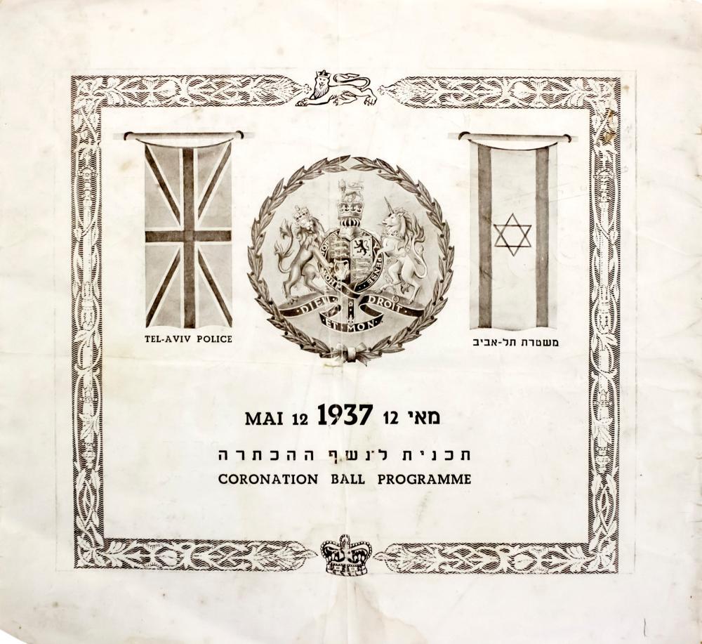 TEL AVIV POLICE KING GEORGE V CORONATION PROGRAM, 1937.