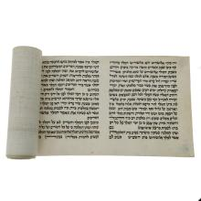 Hamelech Esther Scroll on Parchment, Israel, 20th Century.