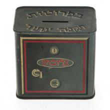 Globus Folk Loan Tin Saving Box, Israel, 1950s.