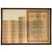 Russian 100 Ruble Loan Bond, 1864.