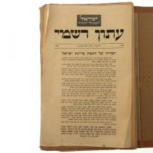 Iton Rishmi - Issue number 1 - 50, Israel, 1948-1949.