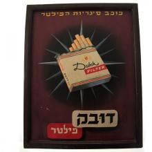 Vintage Israeli Dubek Cigarettes Advertisement.