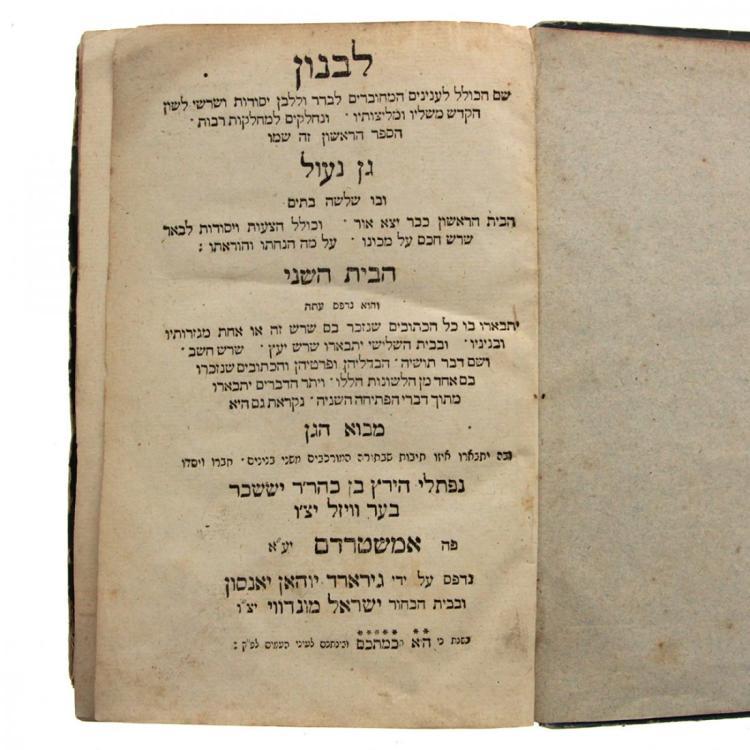 Levanon - Gan Naul, Hebrew Book, Amsterdam, 1765