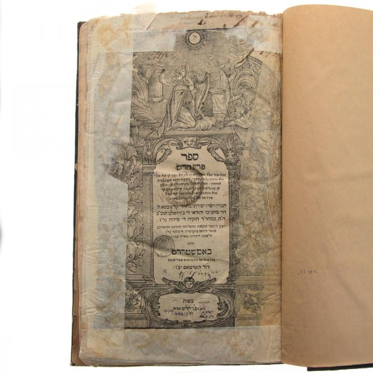 Pri Chadash Book, Rabbinical Signature, Amsterdam, 1692