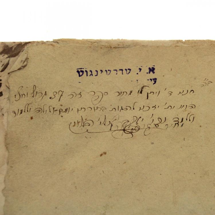 Shaar Hamelech Hebrew Book with Rabbinical Signatures.