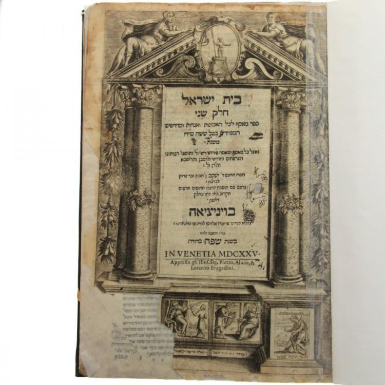 Beit Israel Hebrew Book, Marginalia, Venice, 1625.