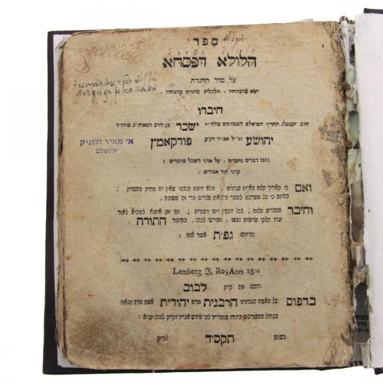 Rare Passover Haggadah Important Rabbinical Signatures.