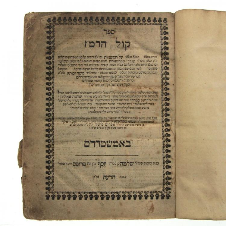 Kol Haramaz Hebrew Book, Amsterdam, 1719.