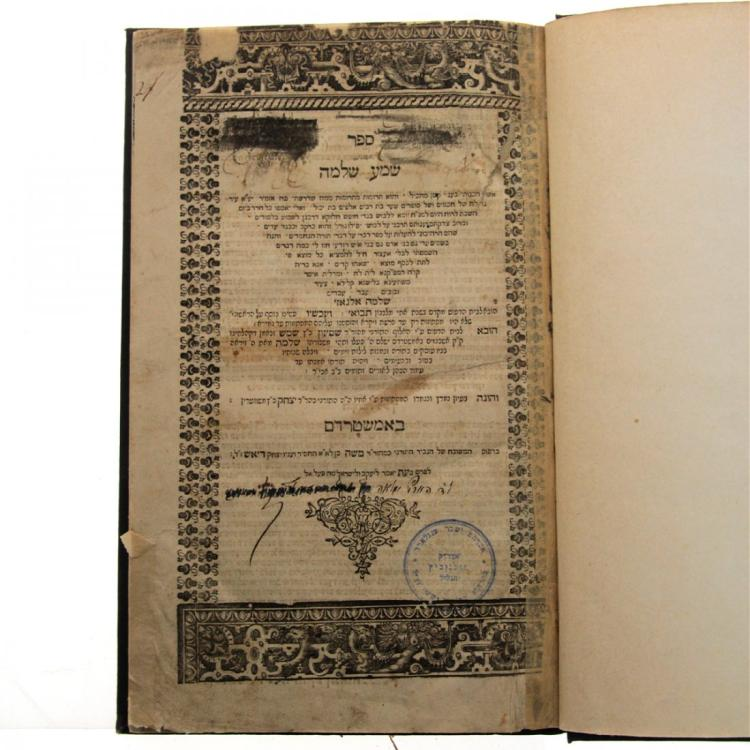 Shema Shlomo Hebrew Book, Amsterdam, 1710.