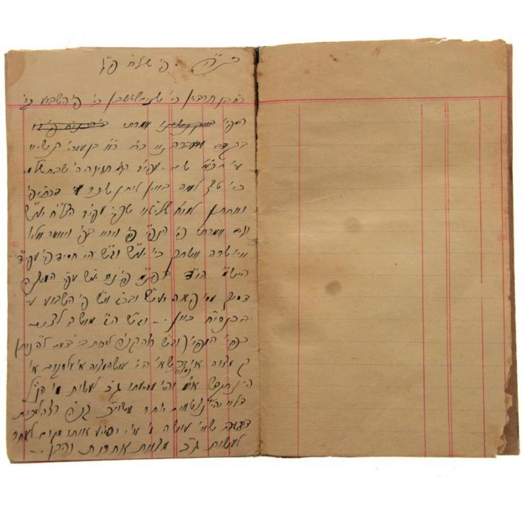 Manuscript Pamphlet, Deutsch(?), 1923, Judaica.