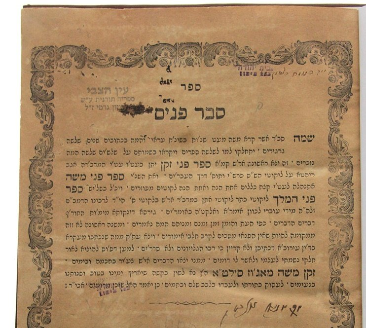 Sever Panim Hebrew Book, Livorno, 1881, Judaica.