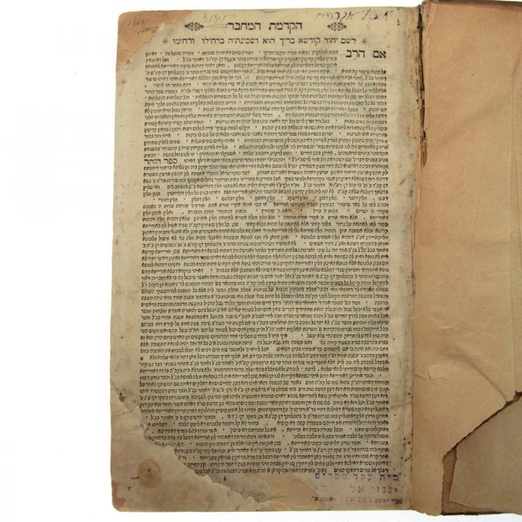 Eshel Avraham Kabbalah Hebrew Book, Furth, 1701.