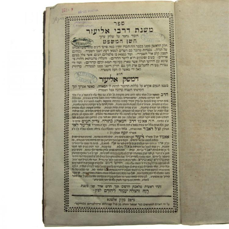 Mishnat DeRabbi Eliezer Hebrew Book, Altona, 1815.