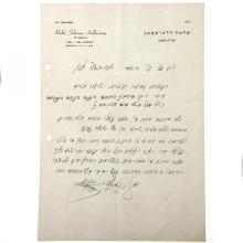 Rabbi Solomon Halberstam, Admor of Bobov, Letter, 1976.