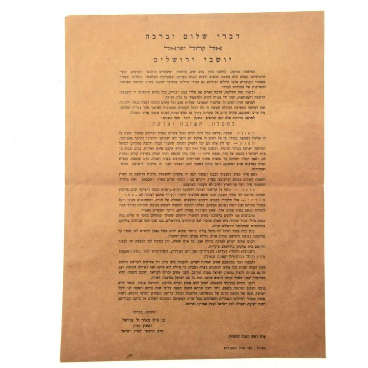 Heart Breaking Holocaust Broadside, 1944.