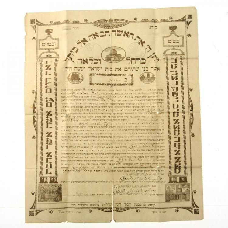 Ketuba Marriage Contract, Jerusalem, 1923, Judaica.