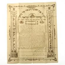 Ketuba Marriage Contract, Jerusalem, 1923, Judaica.