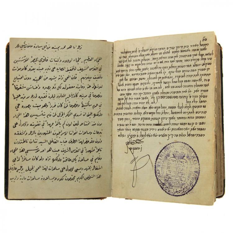 Jerusalem Institute for the Blind Emissary Notebook.