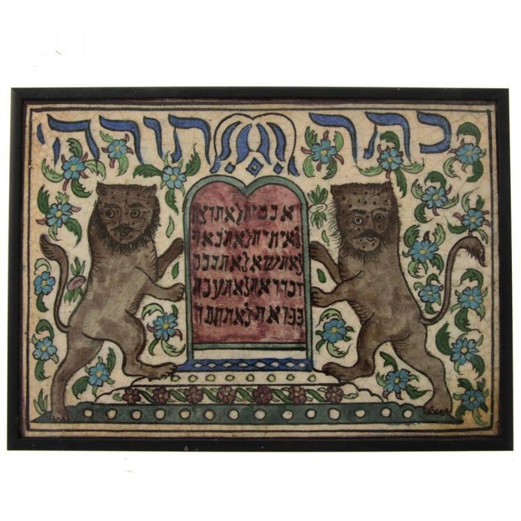 Judeo-Persian Painting on Ceramic.