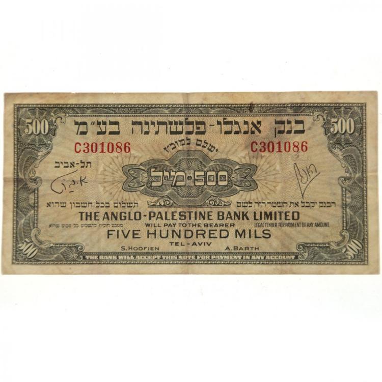 Anglo-Palestine 500 Mils, 1948.