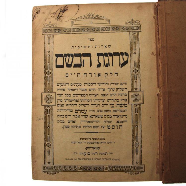 Arugat HaBosem Responsa Hebrew Book, Szolyva, 1912.