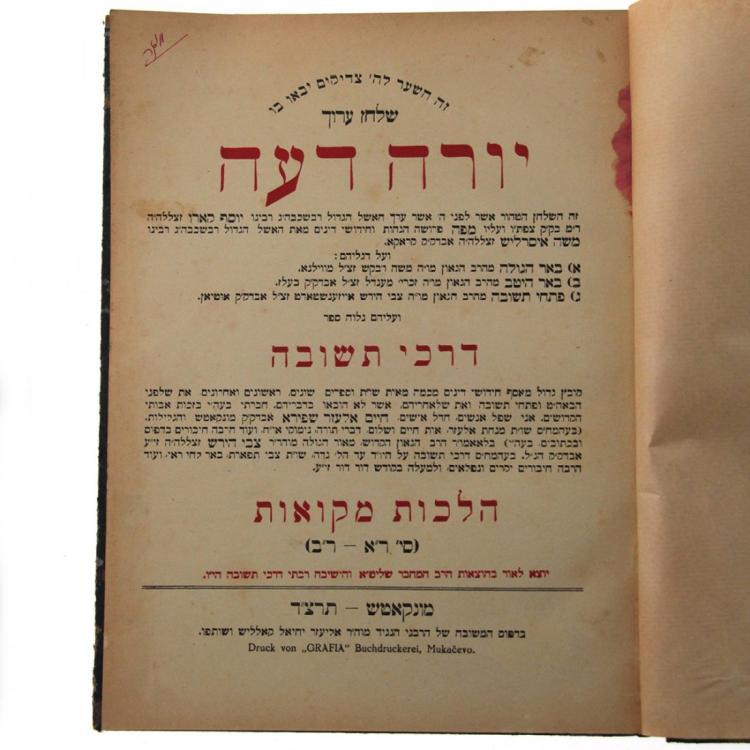 Two Books from Rabbi Chaim Elazar Shapira of Mukacheve.