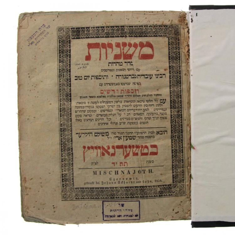 Mishnayot Hebrew Book, Chernivtsi, 1854.