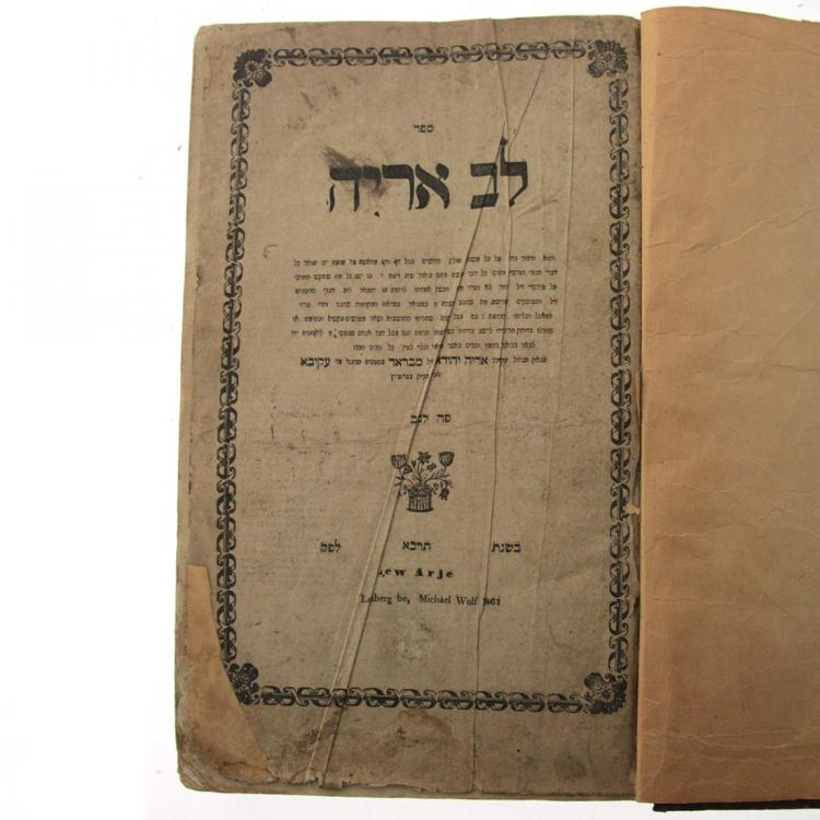 Lev Arie Hebrew Book, Lemberg, 1861.