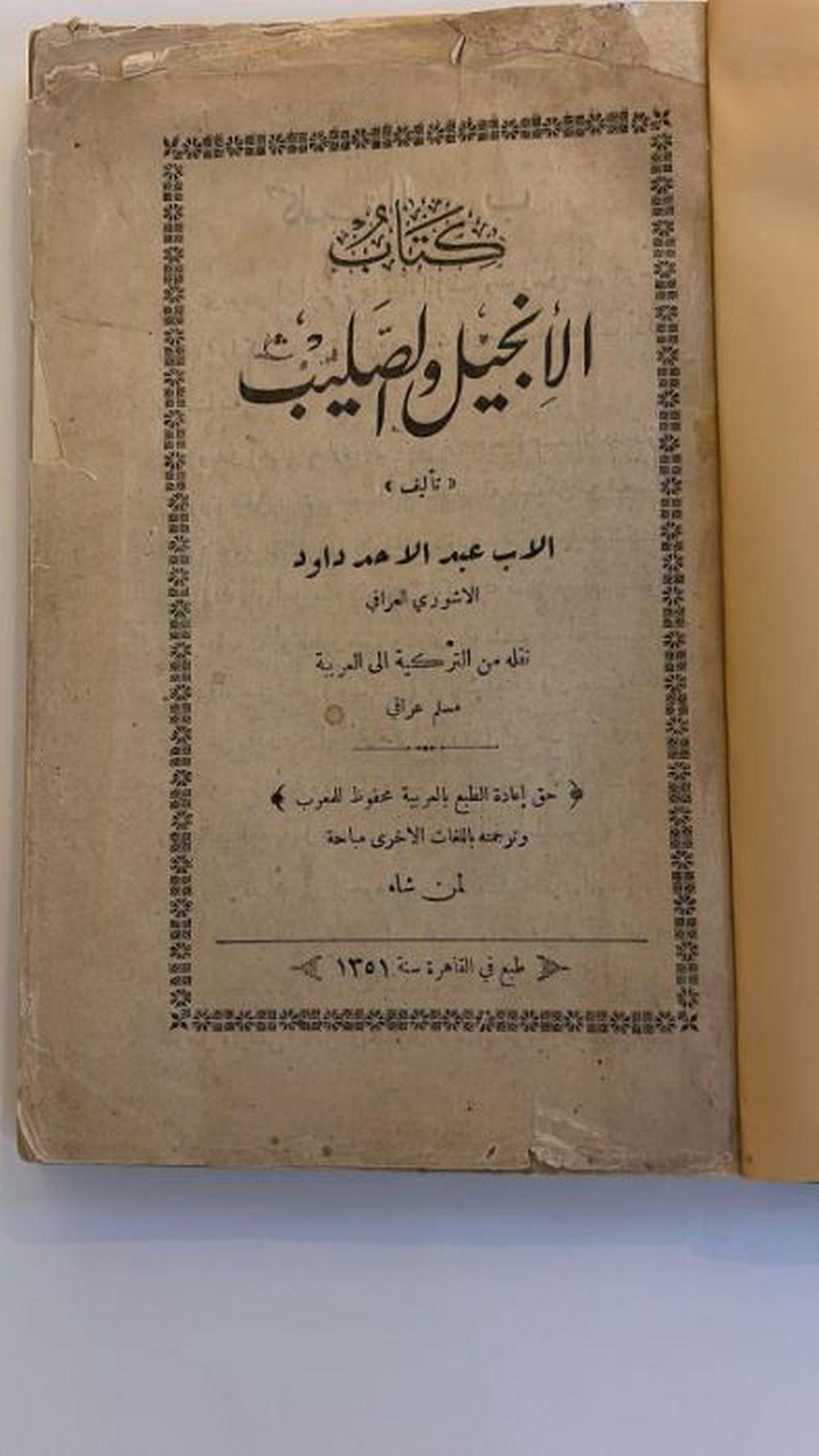 The Gospel & Cross Book Written By Father Abd Al-Ahad Dawood Dated 1351