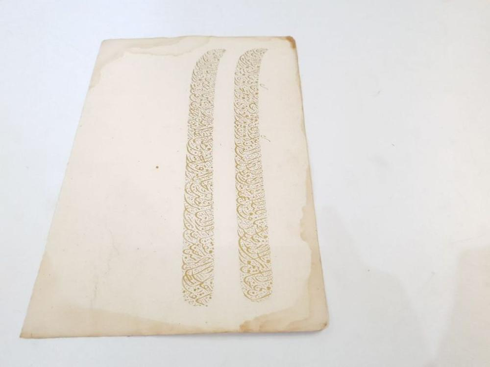 20th Century Two Line Written In Gold From Quran