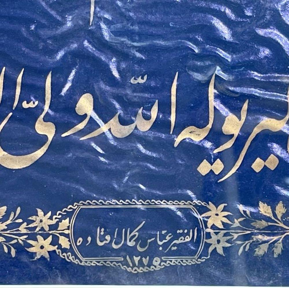 19th Century Ottoman Calligraphy Panel With Signature
