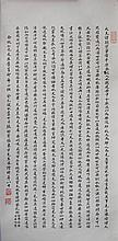 ZHANG ZHAOQIN (CHINESE, 1873-1962) CALLIGRAPHY, 1953 Ink on paper: 26 1/2 x 12 1/2 in.