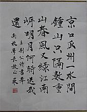 ZHUANG YAN (CHINESE, 1899-1980) CALLIGRAPHY RUNNING SCRIPT Ink on paper mounted on silk: 15 x 12 in.
