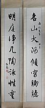 WANG ZHUANGWEI (CHINESE, 1909-1998) EIGHT CHARACTER CALLIGRAPHY COUPLET IN RUNNING SCRIPT Ink on paper mounted on silk: 40 1/2 x 6 1...