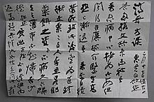 ZHANG DAQIAN (CHINESE, 1899-1983) LETTER TO WANG JIYUAN, 1960 Ink on paper: 15 7/8 x 11 in.
